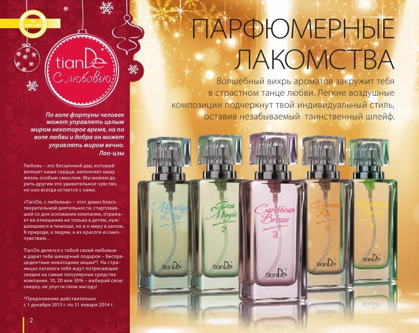 Косметика тианде каталог в беларуси